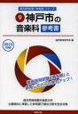 送料無料/神戸市の音楽科参考書 2015年度版/協同教育研究会