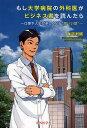 """送料無料/もし大学病院の外科医がビジネス書を読んだら 仕事や人生が楽しくなる""""深いい話""""/海道利実"""