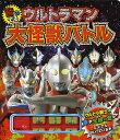 音のでるウルトラマン大怪獣バトル/円谷プロダクション【1000円以上送料無料】