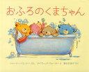 送料無料/おふろのくまちゃん/シャーリー・パレントー/デイヴィッド・ウォーカー/福本友美子