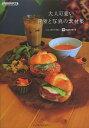 大人可愛い背景と写真の素材集/ingectar‐e【1000円以上送料無料】