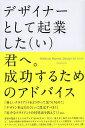 デザイナーとして起業した〈い〉君へ。成功するためのアドバイス/DavidAirey/小竹由加里【1000円以上送料無料】