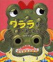 書, 雜誌, 漫畫 - ワララちゃんのおるすばん/こいでなつこ【1000円以上送料無料】