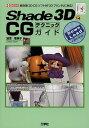 送料無料/Shade 3D ver.14 CGテクニックガイド 統合型3D-CGソフトが「3Dプリンタ」に対応!/加茂恵美子/IO編集部