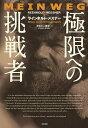送料無料/極限への挑戦者/ラインホルト・メスナー/スラニー京子/ラルフ・ペーター・メルティン