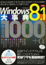 送料無料/Windows8.1大事典使える技1000+α 永久保存版 基本から応用まで本当に使える実用テクを完全網羅!初心者も上級者もこの1冊..