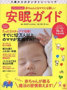 赤ちゃん ネンネトレーニング イラスト
