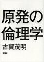 原発の倫理学/古賀茂明【1000円以上送料無料】