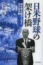 送料無料/日米野球の架け橋 鈴木惣太郎の人生と正力松太郎/波多野勝