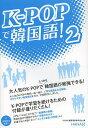 外語, 學習參考書 - K−POPで韓国語! 2/HANA韓国語教育研究会【1000円以上送料無料】