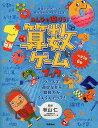 送料無料/みんなで遊ぼう!算数ゲームブック/秋山仁