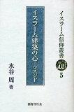 【1000以上】イスラーム信仰叢書 5