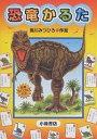 送料無料/かるた 恐竜かるた/黒川みつひろ