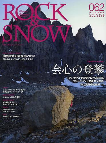 ROCK & SNOW 062(2013dec.winter issue)【1000円以上送料無料】