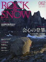 ROCK & SNOW 062(2013dec.winter issue)【1000円以上送料無料】