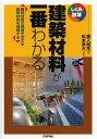 送料無料/建築材料が一番わかる 建築技術の発展を支える建築材料を理解する/喜入時生/松本幸大