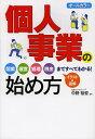 個人事業の始め方 オールカラー/中野裕哲【1000円以上送料無料】