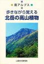 送料無料/北岳の高山植物