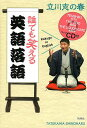 誰でも笑える英語落語/立川志の春【1000円以上送料無料】