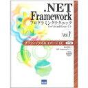 .NET Frameworkプログラミングテクニック for Visual Basic/C# Vol.7/北山洋幸【1000円以上送料無料】
