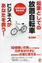 【1000円以上送料無料】起業としての放置自転車ビジネスがあなたを救う! 日本一の〈放置自転車撤去集団〉を作る!/稲本勝美
