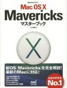 送料無料/Mac OS 10 Mavericksマスターブック/小山香織