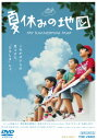 【後払いOK】【1000円以上送料無料】夏休みの地図/山本太郎