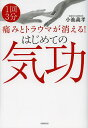 痛みとトラウマが消える!はじめての気功 1回3分/小池義孝【1000円以上送料無料】