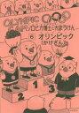 書, 雜誌, 漫畫 - オリンピック(かけざん)【1000円以上送料無料】