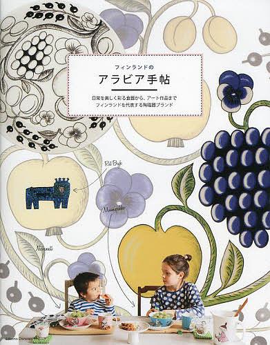 フィンランドのアラビア手帖 日常を美しく彩る食器から、アート作品までフィンランドを代表する陶磁器ブランド【1000円以上送料無料】