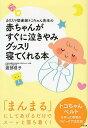 送料無料/カリスマ助産師トコちゃん先生の赤ちゃんがすぐに泣きやみグッスリ寝てくれる本/渡部信子