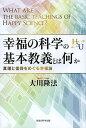 幸福の科学の基本教義とは何か 真理と信仰をめぐる幸福論/大川隆法【1000円以上送料無料】