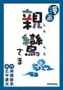 漫画親鸞さま/岡橋徹栄/広中建次【1000円以上送料無料】