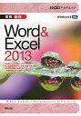 情報基礎Word & Excel 2013/杉本くみ子/大澤栄子【1000円以上送料無料】