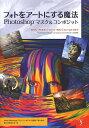 【1000円以上送料無料】フォトをアートにする魔法 Photoshopマスク&コンポジット/カトリン・アイスマン/ショーン・ダガン/ジェームズ・ポルト