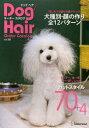 ドッグヘアオーダーカタログ 2【1000円以上送料無料】