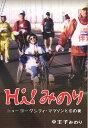 【1000円以上送料無料】Hi!みのり ニューヨークシティ・マラソンとその後/中王子みのり【RCP】