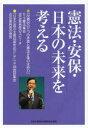 送料無料/憲法・安保・日本の未来を考える