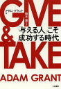 送料無料/GIVE & TAKE「与える人」こそ成功する時代/アダム・グラント/楠木建