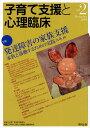 子育て支援と心理臨床 vol.2(2010December)/子育て支援合同委員会/『子育て支援と心理臨床』編集委員会【1000円以上送料無料】