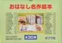 おはなし名作絵本 30巻セット【1000円以上送料無料】