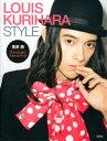 LOUIS KURIHARA STYLE 栗原類ファッションスタイルブック/栗原類【後払いOK】【1000円以上送料無料】