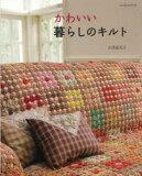 【1000以上】かわいい暮らしのキルト/古澤惠美子