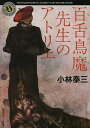 百舌鳥魔先生のアトリエ/小林泰三【1000円以上送料無料】