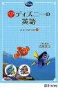 ディズニーの英語 コレクション2【1000円以上送料無料】