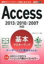 Access基本マスターブック/広野忠敏/できるシリーズ編集部【1000円以上送料無料】
