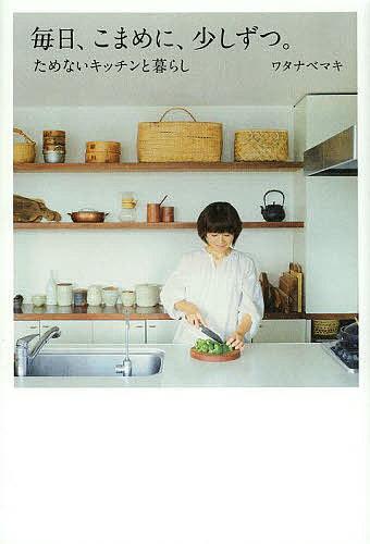 毎日、こまめに、少しずつ。 ためないキッチンと暮らし/ワタナベマキ【1000円以上送料無料】