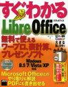 送料無料/すぐわかるLibreOffice 無料で使えるワープロ、表計算、プレゼンソフト/富士ソフト