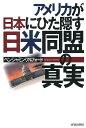 アメリカが日本にひた隠す日米同盟の真実/ベンジャミン・フルフォード【1000円以上送料無料】