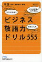 ビジネス敬語力ドリル555/守誠/造事務所【1000円以上送料無料】